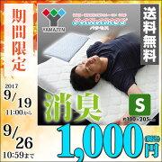 山善(YAMAZEN)消臭敷きパッドシングルYSD-S