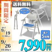 山善(YAMAZEN)コンフォート折りたたみシャワーチェアYS-1060