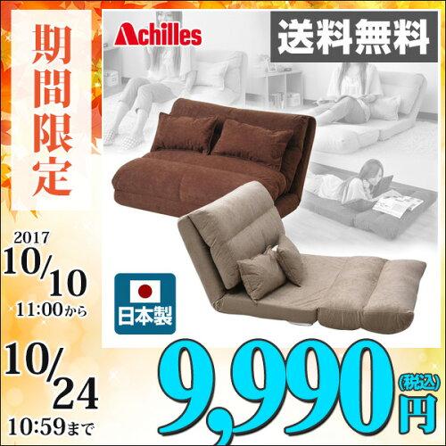アキレス ごろ寝もできる リクライニングソファー クッション2個付き CSBC-1501K2 ソファーベッド ...