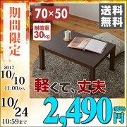 山善(YAMAZEN)ローテーブル長方形75×50cmET-7550(WBR)ウォルナット