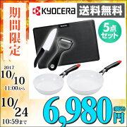京セラ(KYOCERA)キッチン5点セット(セラブリッドフライパン20cm/26cm/セラミックナイフ14cm/セラミックピーラー/まな板)CF-2026FKR-YZ