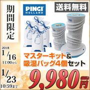 Pingi(ピンギー)ピンギードライアゲインマスターキット&吸湿バッグ4個セット(キャニスター×2個、再生ドライヤー、ブラシ、吸湿バッグ4個組)