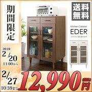 たっぷりしまえる食器棚ロータイプ幅60KCY-001