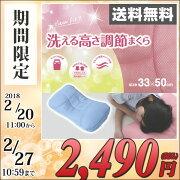 西川リビング枕洗える高さ調節33×50cm