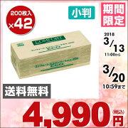 日本製紙クレシア【国産】コンフォート(COMFORT)ハンドタオルエコペーパータオル200小判200枚×42パック37181