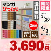 山善(YAMAZEN)2個セット本棚スリム薄型カラーボックス4段幅60CMCR-9060*2