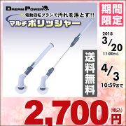 ナカトミ(NAKATOMI)ドリームパワーマルチポリッシャー充電式電動ポリッシャー(ブラシ3種類付属)MP-36D