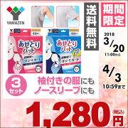 山善(YAMAZEN)【日本製】あせとりパットスリム超うすタイプ40枚×3セット(120枚)YAP-40/YAP-C40