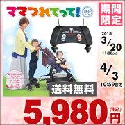 日本育児ママつれてって静音(しずか)NI-5014155001ブラックママ連れてってベビーカーベビーカー用ステップオプション3輪三輪【送料無料】