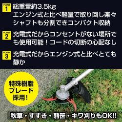 山善(YAMAZEN)充電式草刈機刈る刈るボーイEVLBC-280X