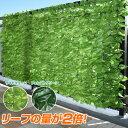 グリーンフェンス リーフラティス 約100×200cm ダブルリーフタイプ LLHW-12C/LLSW-12C グリーンフェンス 緑のカーテン グリーンカーテン リーフフェンス 目隠し おしゃれ 山善 YAMAZEN【送料無料】