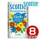 日本製紙クレシア スコッティ トイレットペーパー フラワーパック 12ロール(シングル)12ロール×8パック=96ロール 15263 トイレットティシュー トイレティッシュ 日用品 【送料無料】