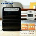 コロナ(CORONA) 石油ファンヒーター G32シリーズ(木造9畳まで/コンクリート12畳まで)  ...