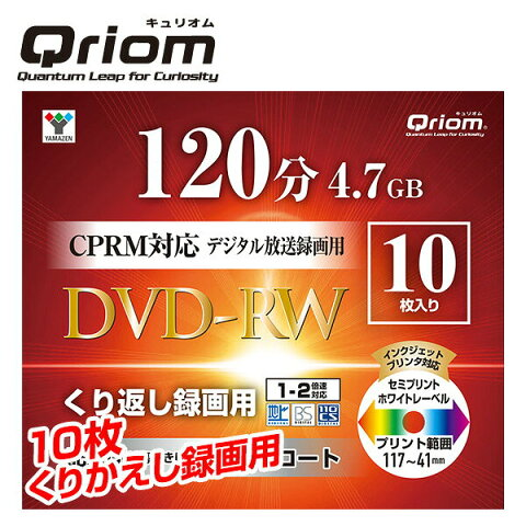 テレビ繰り返し録画用 DVD-RW 1-2倍速 10枚 4.7GB キュリオム QDRW-10C* くりかえし メディア スリムケース ケース 【送料無料】山善/YAMAZEN/ヤマゼン