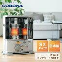 コロナ(CORONA) 石油ストーブ SXシリーズ (木造7畳まで/コ...