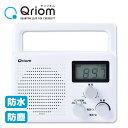 防水ラジオ AM/FM/ワイドFM対応 (AC電源/乾電池)
