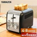 ポップアップトースター YUC-S850(B) ブラック トースター パン焼き 調理家電 食パン ト