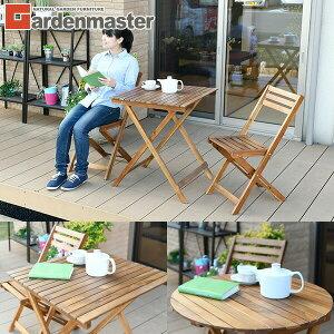 ガーデン テーブル セット コンパクト 3点セット 折りたたみ MST-3/MRT-3 組み立て不要 簡単設置 ベランダ ラウンジ バルコニー カフェ風 おしゃれ 山善 YAMAZEN 【送料無料】