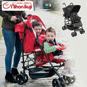 日本育児 二人乗り ベビーカー 縦型 (レインカバー標準装備)DUO シティHOPII 二人乗りベビーカー 2人乗りベビーカー 双子 ダブル ツイン ベビーカー 兄弟 軽量 コンパクト 【送料無料】