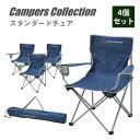 キャンパーズコレクション レジャーチェア アームアクションチェア(4個セット) P-230(NV)*4 キャンプ用品 【送料無料】 山善/YAMAZEN/ヤマゼン その1