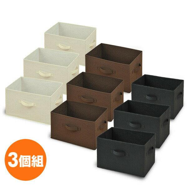 インナーボックス カラーボックス用 3個組収納ボックス ケース ボックス 収納 おもちゃ箱 YTCF3P【送料無料】 山善/YAMAZEN/ヤマゼン