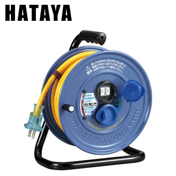 ハタヤ(HATAYA)屋外用サンデーレインボーリールミニ10m2個口コンセントSS-10(Y)イエローコードリール延長コードコー