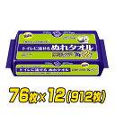日本製紙クレシア アクティ トイレに流せるぬれタオル(20×20cm) 76枚×12(912枚) 80814大人用からだふき ...