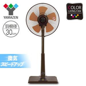 30cmリビング扇風機 風量3段階 (マイコンスイッチ)切タイマー付き YLM-G306(BR) 扇風機 リビングファン サーキュレーター おしゃれ 【送料無料】 山善/YAMAZEN/ヤマゼン