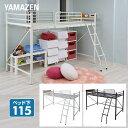 ロフトベッド ベッド /ベッド下115 ミドル パイプベッド ベッド ハイベッド 棚付き コンセント ベット ...