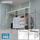 宮付き ロフトベッド/ベッド下140 HML2-1021 パイプベッド ベッド ベット ハイベッド 棚付き コンセント...