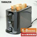 ポップアップトースター YUA-801(B) ブラック トースター パン焼き機 パン焼き器 パン焼き