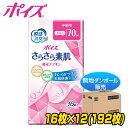 日本製紙クレシア ポイズ さらさら吸水ライナー 中量用 (吸収量目安70cc)16枚×12パック 【 ...