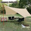 キャンパーズコレクション ヘキサゴンタープ(440×425cm) RXG-2UV ヘキサタープ テント キャンプ アウトドア おしゃれ 人気 日よけ サンシェード 【送料無料】山善/YAMAZEN/ヤマゼン