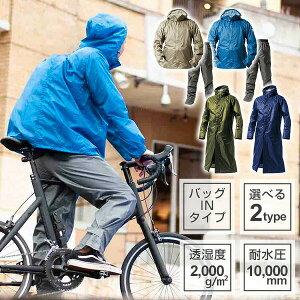 Makku(マック) レインコート 自転車 通学 リュック メンズ レディース 上下 AS-7600/AS-7610 レインウェア レインウエア レインスーツ 雨合羽 大きい 通勤通学 【送料無料】