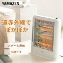 ストーブ 遠赤外線電気ストーブ 加湿機能 (990/660/
