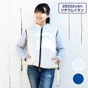 【洗える布ヒーター】セット 防寒作業服 Vネックベスト AZ-8301 バッテリー AZ-8305 HOTOPIA アイトス