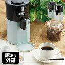 【訳あり】 コーヒーメーカー 全...