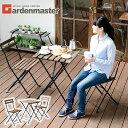 ガーデン テーブル セット コン...