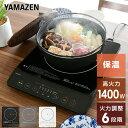 ヤマゼン YAMAZEN 卓上型IH調理器 ブラック BEA-140B [1口][BEA140B]