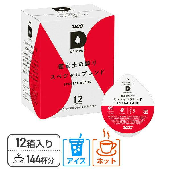 UCCDRIPPODドリップポッド専用カプセル鑑定士の誇りスペシャルブレンド12個入×12箱セット(144杯分)DPSB002*