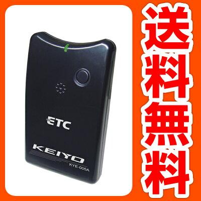 【レビューでポイント2倍】 【送料無料】慶洋エンジニアリング(KEIYO)ETC 車載器KYE-005Aアウト...