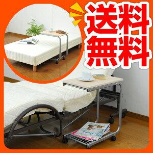 ベッドサイドテーブル ベッドテーブル テーブルワゴン 送料無料ベッドサイドテーブル KST-503...
