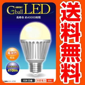 【レビューでポイント2倍】 【送料無料】Gball LED電球 6W GBL-A60L 電球色【送料無料】 アウト...