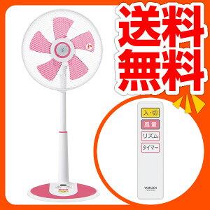 【レビューでポイント2倍】 【送料無料】30cmリビング扇風機(リモコン) タイマー付 YLR-D301(CP...