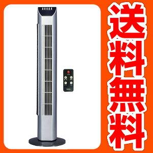 【レビューでポイント2倍】【送料無料】スリムファン 扇風機(リモコン)タイマー付 YSR-J801(SB)...