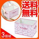 【送料無料】どこでも収納ボックス(3個セット) YTCF3P-(PID) ピンク(ドット) 【送料無料】 ...
