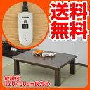 家具調和室こたつ 談山 (継脚付)(120×80cm長方形) 電子リモコン付 JTN-D120H 【送料無料】