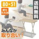 折りたたみ デスク 幅80 奥行51 NMFD-8050(N...
