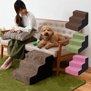 ベッドやソファーの昇降をサポート!愛犬の脱臼やヘルニア予防に ペットステップ 送料無料ペ...