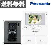 パナソニック(Panasonic) カラーテレビドアホン VL-SV36KL チャイム インターホン 呼び鈴 ピンポン 【送料無料】